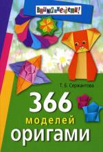 366 моделей оригами. 9-е изд