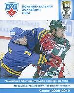 Чемпионат Континентальной хоккейной лиги. Открытый Чемпионат России по хоккею. Сезон 2009-2010