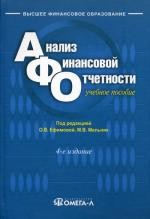 Анализ финансовой отчетности: Учебное пособие. 4-е изд., испр