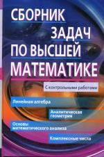 Сборник задач по высшей математике.1 курс. 8-е изд