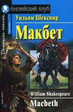 Макбет. Macbeth; адаптация текста, предисловие, коммент., упражнения, словарь