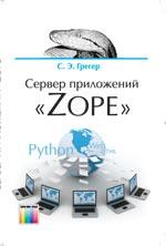Сервер приложений  «Zope». Учебное пособие для вузов.