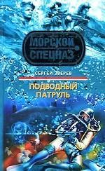 Подводный патруль