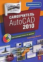Самоучитель AutoCAD 2010 (+CD)
