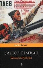 Скачать Чапаев и Пустота бесплатно В. Пелевин