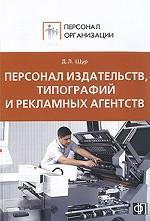 Персонал издательств, типографий и рекламных агенств