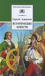 Сергей Алексеев. Исторические повести