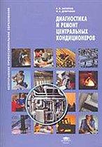 Диагностика и ремонт центральных кондиционеров: учебное пособие. 1 издание