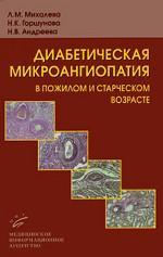 Диабетическая микроангиопатия в пожилом и старческом возрасте: Клинико-морфологическая диагностика и лечение