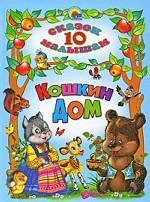 Кошкин дом. 10 сказок малышам