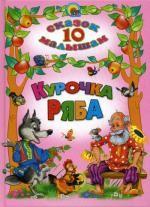 10 сказок малышам. Курочка Ряба 150x207