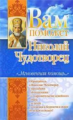 Вам поможет Николай Чудотворец