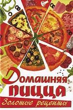 Домашняя пицца. Золотые рецепты