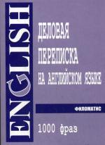 Деловая переписка на английском языке. 1000 фраз (карман.) 3-е изд