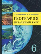 География. Начальный курс. 6 класс