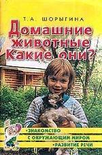 Домашние животные. Какие они?