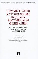 Комментарий к Уголовному кодексу РФ с постатейным приложением материалов