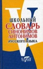 Школьный словарь синонимов и антонимов рус. яз