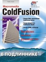 ColdFusion (файл PDF)
