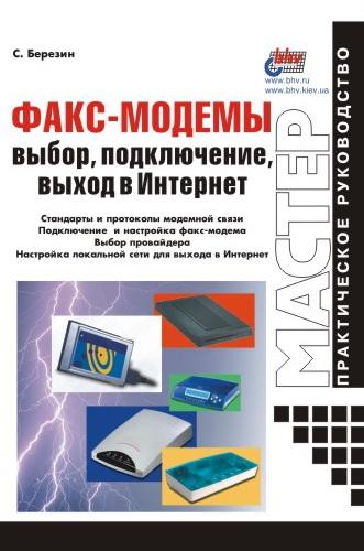 Факс-модемы: выбор, подключение, выход в Интернет (файл PDF)