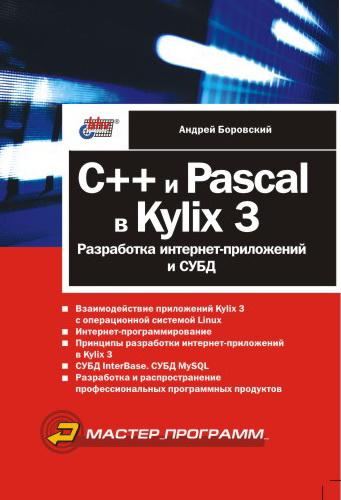 С++ и Pascal в Kylix 3. Разработка интернет-приложений и СУБД (файл PDF)