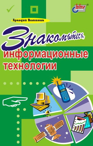 Знакомьтесь, информационные технологии (файл PDF)
