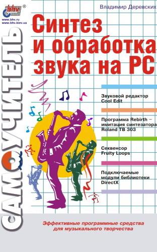 Синтез и обработка звука на PC  (файл PDF)