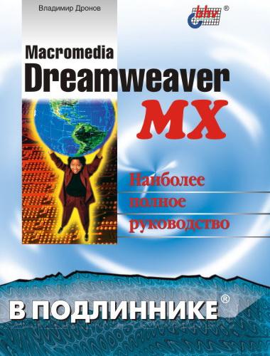 Macromedia Dreamweaver MX (файл PDF)