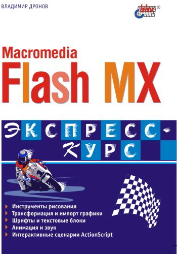 Macromedia Flash MX. Экспресс курс (файл PDF)