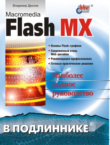 Macromedia Flash MX  (файл PDF)