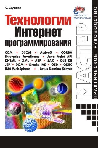 Технологии Интернет-программирования (файл PDF)