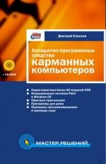 Аппаратно-программные средства карманных компьютеров (файл PDF)