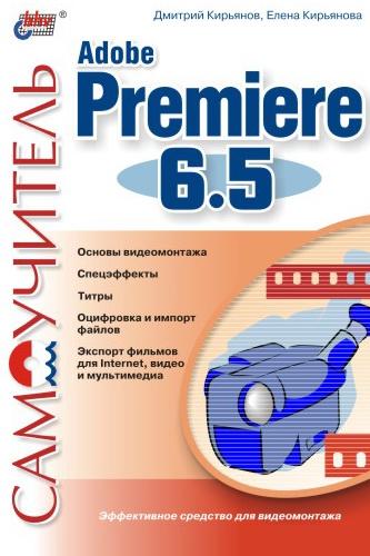 Самоучитель Adobe Premiere 6.5 (файл PDF)