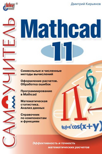 Самоучитель Mathcad 11 (файл PDF)