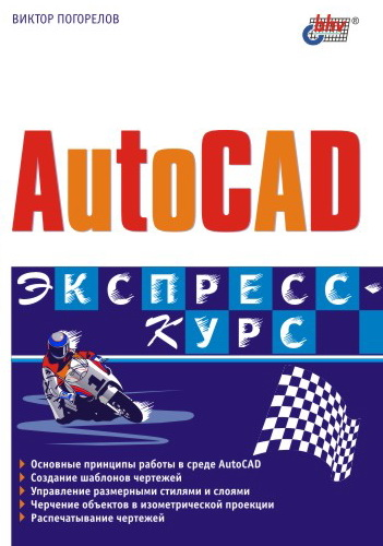 AutoCAD. Экспресс-курс  (файл PDF)