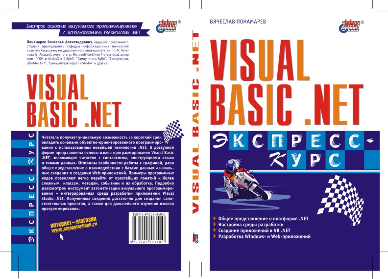 Visual Basic .NET. Экспресс-курс (файл PDF)