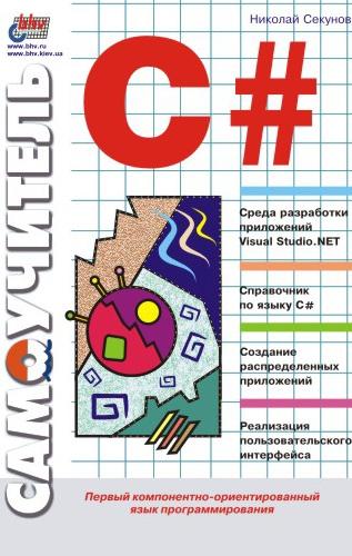 Самоучитель С# (файл PDF)