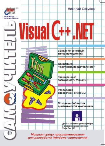 Самоучитель Visual C++.NET (файл PDF)