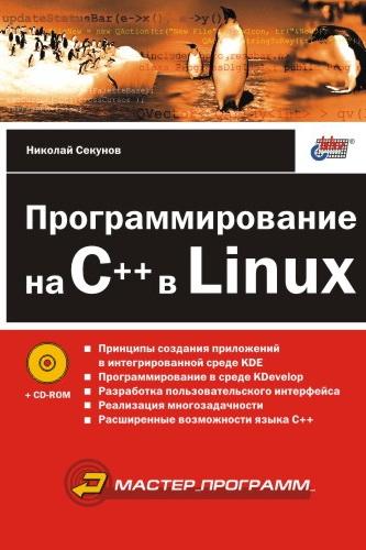 Программирование на С++ в Linux (+ прил. на CD) (файл PDF)