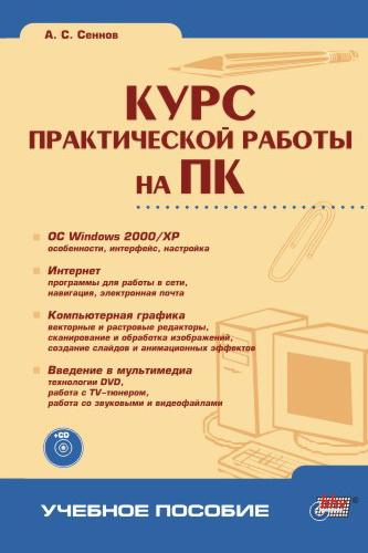 Курс практической  работы на ПК (файл PDF)
