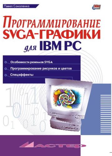 Программирование SVGA-графики для IBM PC (файл PDF)