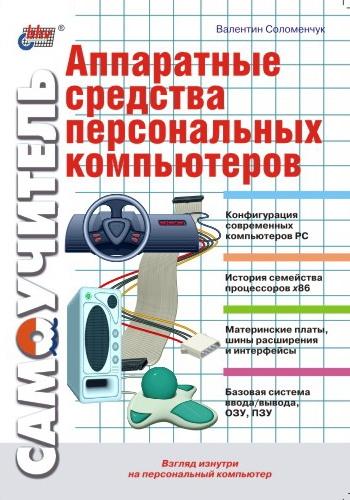 Аппаратные средства персональных компьютеров. Самоучитель (файл PDF)