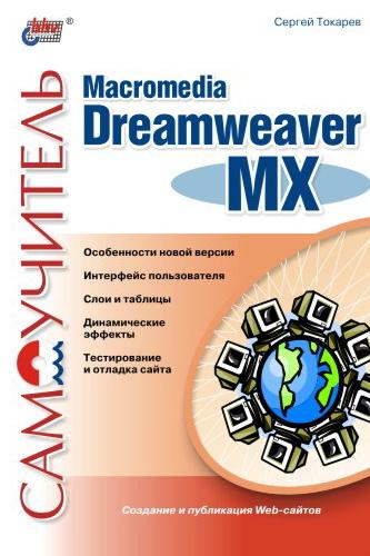 Самоучитель Macromedia Dreamweaver MX (файл PDF)