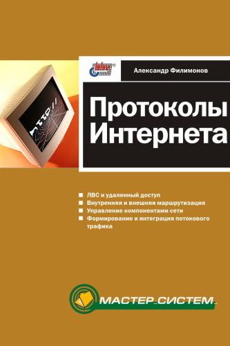 Протоколы Интернета (файл PDF)