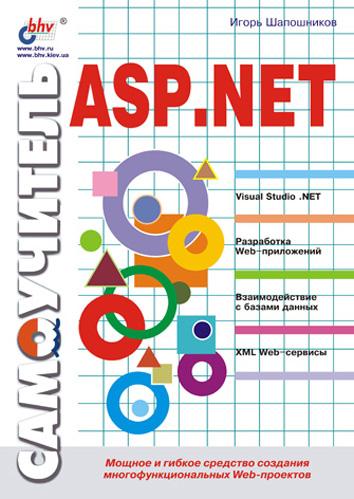 Самоучитель ASP.NET (файл PDF)