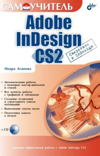 Самоучитель Adobe InDesign CS2 (файл PDF)