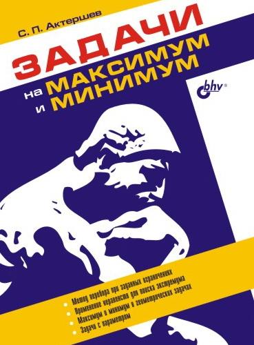 Задачи на максимум и минимум (файл PDF)