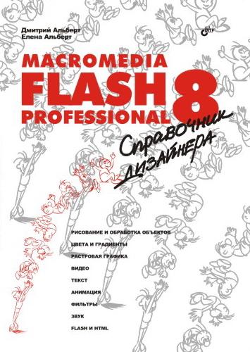Macromedia Flash Professional 8. Справочник дизайнера (файл PDF)