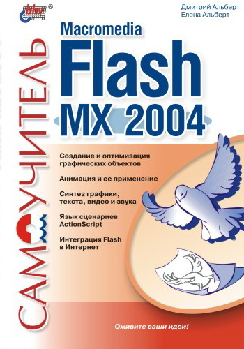 Самоучитель Macromedia Flash MX 2004 (файл PDF)