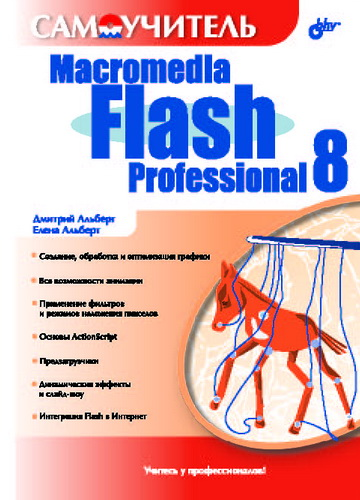 Самоучитель Macromedia Flash Professional 8 (файл PDF)